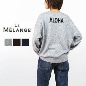 Le Melange ルメランジュ ルメランジェALOHAロゴニット 6952003ニット セーター ロゴニット Vネックアンゴラ混 ウール混 長袖 ゆるやかVネック全3色 フリーサイズ 秋冬