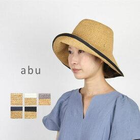abu アブ つば裏ライン入りゴールドプレート付きナチュラルハットNH-054つば広帽子 ストローハット 麦わら帽子折りたたみ全5色 57.5cm サイズ調整可