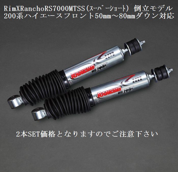 リムコーポレーション Rim200系 ハイエース 2/4WD用 RimxRancho RS7000MT-SSショックアブソーバ フロント2本(50mmから80mmローダウン仕様) ※RIMリバウンドストップ【RSK3】同時装着必要