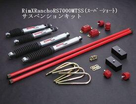 (65mmダウン用)200系 ハイエース Rim サスペンションキット(RimxRancho RS7000MT-SS 65mmダウン)●ご注文の際駆動選択必要