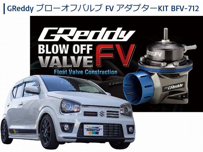 アルトワークス(DBA-HA36S)専用GReddy ブローオフバルブ FV アダプターKIT BFV-712