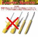 (リア左右2本)ムーヴ/ムーヴカスタム(L900S)(1998/10〜)KYBローファースポーツ(リア左右2本)
