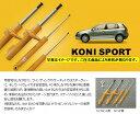 カローラGT-TC16クーペ【AE86】【83/5-87/5】【下記詳細要確認商品】KONI-SPORT【リア1本】