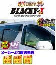 ウェイク(LA700S・LA710S) オックスバイザー BLACKY-X リア用(左右セット)※代引不可※受注生産品【送料無料】