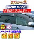 ハスラー(MR31・MR41) オックスバイザー BASIC MODEL フロント用(左右セット)※代引不可※受注生産品【送料無料】
