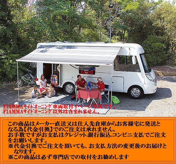 フィアマ製サイドオーニングFIAMMA・F45S/3.5m代金引換不可商品【smtb-TD】【saitama】