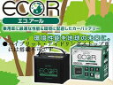 コモ[新車搭載バッテリー115D31R対応品]GSユアサバッテリー【ECO-Rシリーズ】ECT115D31Rバッテリー
