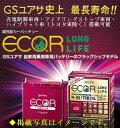 セレナハイブリッド[新車搭載バッテリーK-42対応品]GSユアサバッテリー【ECO,R(ロングライフ)】EL50B19Lバッテリー