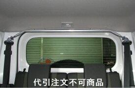 JB64Wジムニー/JB74Wジムニーシエラ カワイワークス リアピラーバー(スクエアタイプ) 代引注文不可 受注生産品
