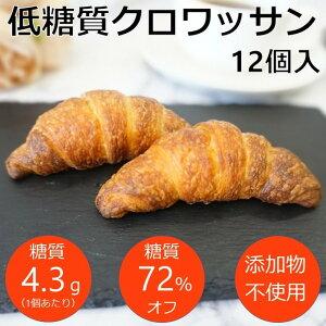 低糖質 糖質制限 パン クロワッサン 12個入 添加物不使用 大豆粉 大豆パン 糖質制限パン 糖質オフパン 低糖質パン 低カロリー 糖質 オフ カット食事制限 置き換え ロカボ ダイエット 冷凍パ