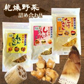 乾燥野菜詰め合わせ タケノコ 生姜 レンコン 熊本 送料無料