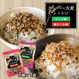 【スーパー大麦】ふりかけ2袋(ひじき・梅かつお)送料無料 浦島海苔