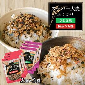 【スーパー大麦】ふりかけ6袋(ひじき・梅かつお)送料無料 浦島海苔