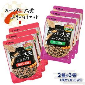 浦島海苔 スーパー大麦ふりかけ6個(ひじき・梅かつお)送料無料