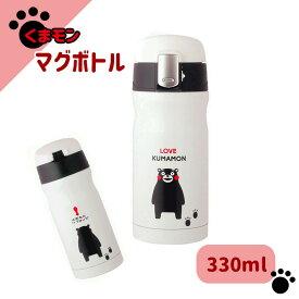 くまモンワンタッチ栓マグボトル330ml送料無料
