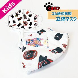 【数量限定】子どもサイズ布製立体マスク(くまモン総柄)送料無料