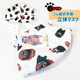 【数量限定】フリーサイズ布製立体マスク(くまモン総柄)送料無料