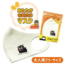 【数量限定】布製立体マスク(あたたか素材)ホワイト 送料無料