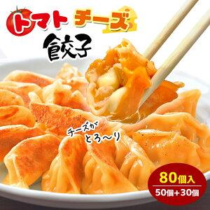【ご家庭用】トマトチーズ餃子 80個入り 送料無料 タレなし餃子 焼餃子