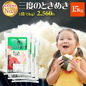 熊本県産 三度のときめき 白米 15kg(5kg×3袋)人気 お米 ヒノヒカリ おうち時間 送料無料