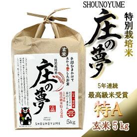 【特A】特別栽培米 森のくまさん 玄米5kg 庄の夢