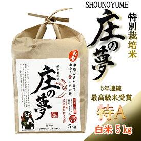 【特A】特別栽培米 森のくまさん 白米5kg 庄の夢