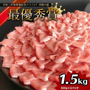 熊本ブランド火の本豚しゃぶしゃぶ用 1.5kg!2020年グランプリ受賞豚肉送料無料