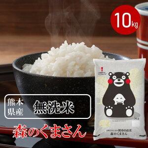 無洗米 九州どまんなか熊本のお米 森のくまさん 10kg 送料無料