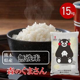 無洗米 九州どまんなか熊本のお米 森のくまさん 15kg 送料無料
