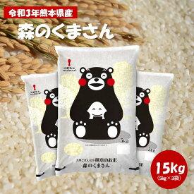 九州どまんなか熊本のお米 森のくまさん 15kg(5kg×3袋) 熊本県産 人気 白米 おうち時間 送料無料