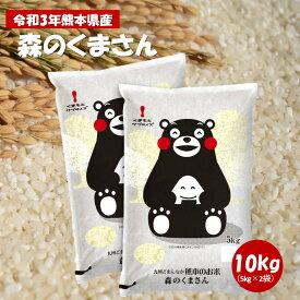 九州どまんなか熊本のお米 森のくまさん 10kg(5kg×2袋) 熊本県産 人気 白米 おうち時間 送料無料