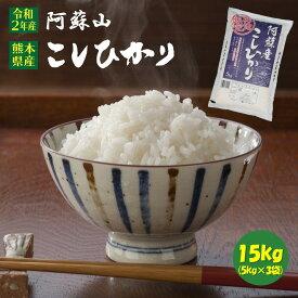 阿蘇産こしひかり15kg(5kg×3袋)白米 熊本県 送料無料