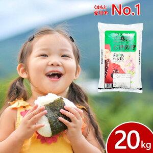 熊本県産 三度のときめき 白米 20kg(5kg×4袋)人気 お米 ヒノヒカリ おうち時間 送料無料