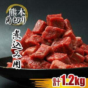 牛肉 煮込み用 黒毛和牛 あか牛 約1,2kg 熊本県産牛 角切り お取寄せ お取り寄せグルメ 送料無料