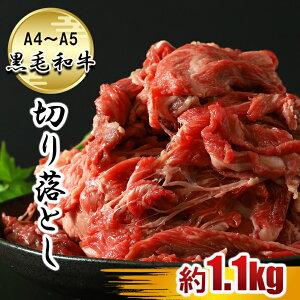 牛肉 熊本県産黒毛和牛 切り落とし(コマ切れ)1100g 牛肉 熊本県産熊本県産 お取寄せ お取り寄せグルメ 送料無料 くまもと