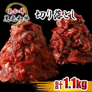 黒毛和牛・あか牛 切り落とし(コマ切れ)食べ比べセット1100g(各550gずつ)熊本県産 お取寄せ お取り寄せグルメ 送料無料 くまもと