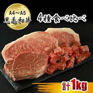 熊本県産黒毛和牛(A4/A5)ランク ステーキ4種 食べ比べ 合計1000g(サーロイン250g ヒレ250g リブロース250g サイコロステーキ250g) お取寄せ お取り寄せグルメ 送料無料 くまもと