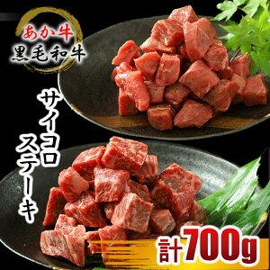 黒毛和牛(A4/A5)ランク・あか牛 サイコロステーキ食べ比べセット 約700g(各350g)熊本県産 お取寄せ お取り寄せグルメ 送料無料 くまもと
