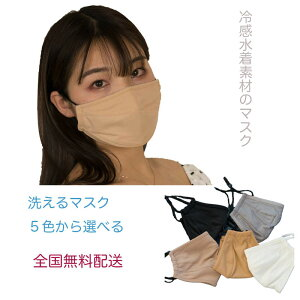 送料無料 1枚入!!!三層立体構造 PM2.5対応 夏マスク 洗えるマスク 繰り返し 花粉症対策 風邪対策 予防 男女兼用 通気性よい 伸縮性抜群 日焼け防止防塵 超快適マスク抗菌 夏用マスク 生活用