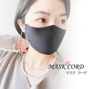【送料無料】6本入(6種類各1本セット) マスクコード マスクストラップ マスク首掛け マスク紐 マスク コード ストラップ パール ビーズ チェーン おしゃれ かわいい ファッション ネック