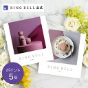 リンべル カタログギフト 3950円コース ヒアデス&サターン+e-Gift/カタログギフト/出産内祝い/お返し/内祝い…