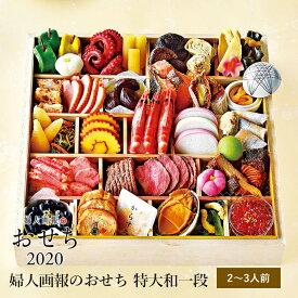 【12/30お届け】婦人画報のおせち 特大和一段(2〜3人前)