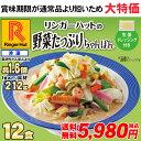 【大容量】【送料無料】【冷凍】【具付き】リンガーハット野菜たっぷりちゃんぽん12食入り