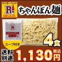【リンガーハット】冷凍ちゃんぽん麺4食(具材なし)