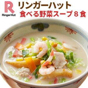 【楽天お買い物マラソン】リンガーハット食べる野菜スープ8食【送料無料】【冷凍】※麺無し