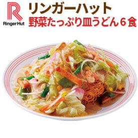 【送料無料】【冷凍】【具付き】リンガーハット野菜たっぷり皿うどん6食セット