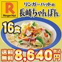 【送料無料】【具材付】【冷凍】長崎ちゃんぽん4食×4セットの16食入