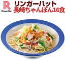 【送料無料】【具材付】【冷凍】リンガーハット長崎ちゃんぽん4食×4セットの16食入