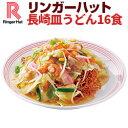 【送料無料】【具材付】【冷凍】長崎皿うどん4食×4セットの16食入