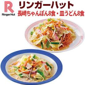 【送料無料】【具材付】【冷凍】長崎ちゃんぽん・皿うどん各8食セットの16食入